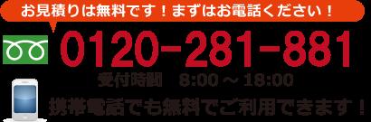 0120-281-881